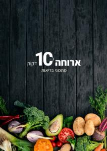״חיסכון של 75 דק׳ ביום״: ככה רינת פרידמן מכינה ארוחה לכל המשפחה בפחות מ10 דק׳ 1